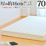 ポイント2倍 マットレス 日本製 スモールシングル70cm 薄型ボンネルコイル(幅70cm) 低反発入り(片面追加) ベッド用マットレス ベッドマットレス 2段ベッド用 子供用