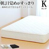 マットレス キングサイズ 日本製 ポケットコイル(幅180cmまたは幅90cm×2本 厚み約20cm) 3年保証 ベッド用マットレス ベッドマットレス ファミリーサイズ 快眠