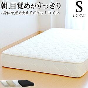シングルサイズの日本製ポケットコイルマットレス