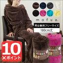【着る毛布 mofua】【ポイント10倍】【mofua モフア 着る毛布 (帯ベルト付き) フリーサイズ】...