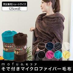 【着る毛布 mofua】【mofua モフア 着る毛布 (帯ベルト付き) ショート 125cm丈】【着る毛布 ...