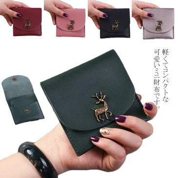 送料無料 ミニ財布 極小サイフ 薄型 フェイクレザー レディース コインケース 小銭入れ カードケース 可愛い鹿 使いやすい 財布 軽い 小さめ スナップボタン