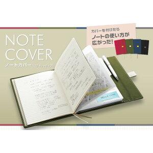 こだわりのノートカバーで情報を一元管理KING JIM(キングジム)ノートカバー(マグネットタイプ) A5