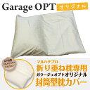 丸八真綿グループマルハチプロ折り重ね枕専用カバー