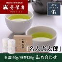 日本茶 最高級銘茶【接待の手土産セレクション特選】【無添加,...