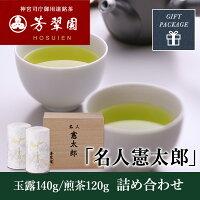 名人憲太郎煎茶?玉露詰め合わせ玉露140g/煎茶120g