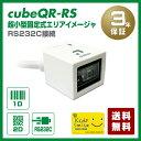 【QUOキャンペーン1000円W】 固定式 二次元バーコードリーダー cubeQR-RS RS232C接続 ACアダプタ付属 超小型 液晶画面読み取り 3年保証 diBar