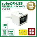 【QUOキャンペーン1000円W】二次元バーコードリーダーcubeQR-USB 超小型 固定式 USB接続 液晶画面読み取り 3年保証 diBar