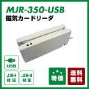 磁気カードリーダー MJR-350-USB ホワイト USB接続 JIS1/JIS2 両面読取対応デュアルヘッド