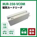 磁気カードリーダー MJR-350-VCOM 白 USBバーチャルCOM接続 JIS1/JIS2 両面読取対応デュアルヘッド