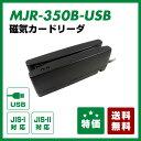 磁気カードリーダー ブラック USB接続 JIS1、JIS2両面読取対応 MJR-350B-USB