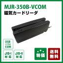磁気カードリーダー [ブラック/USBバーチャルCOM接続] JIS1、JIS2両面読取対応 / MJR-350B-VCOM
