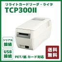 リライトカードリーダー/ライターTCP300IIZUN-JP...