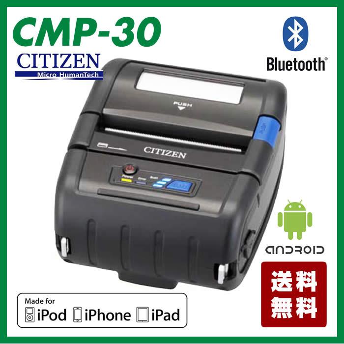 モバイルプリンター CMP-30(ラベルプリント対応)<シチズン システムズ> CMP-30BT-JL レシート チケット バーコード 2次元コード Bluetooth サーマルプリンター:バーコードのハッピープランネット