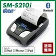 【送料無料】POSレジソフト対応 モバイルプリンター SM-S210i (カードリーダー無) Bluetooth搭載 RS232C接続 MFi取得 <スター精密> レシート印刷(用紙幅58mm)Square, Coiney, 楽天SMART PAY, AirREGI, スマレジ