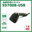【ミドルレンジ対応】バーコードリーダー SD700 (USB接続)