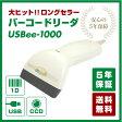 【送料無料】【5年保証】バーコードスキャナー USBee-1000 CCD式タッチスキャナー USB接続