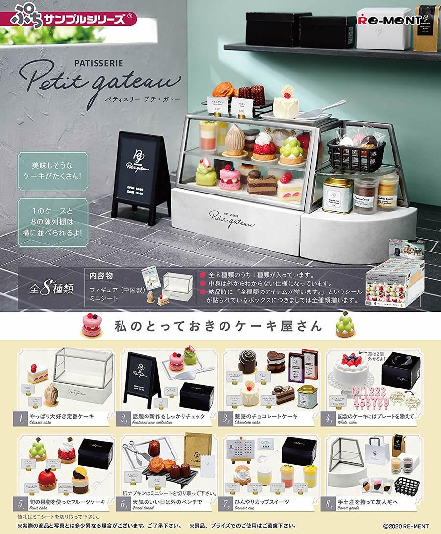 コレクション, フィギュア  Patisserie Petit gateau BOX