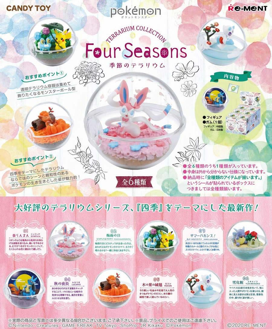 コレクション, その他  Four Seasons BOX 6