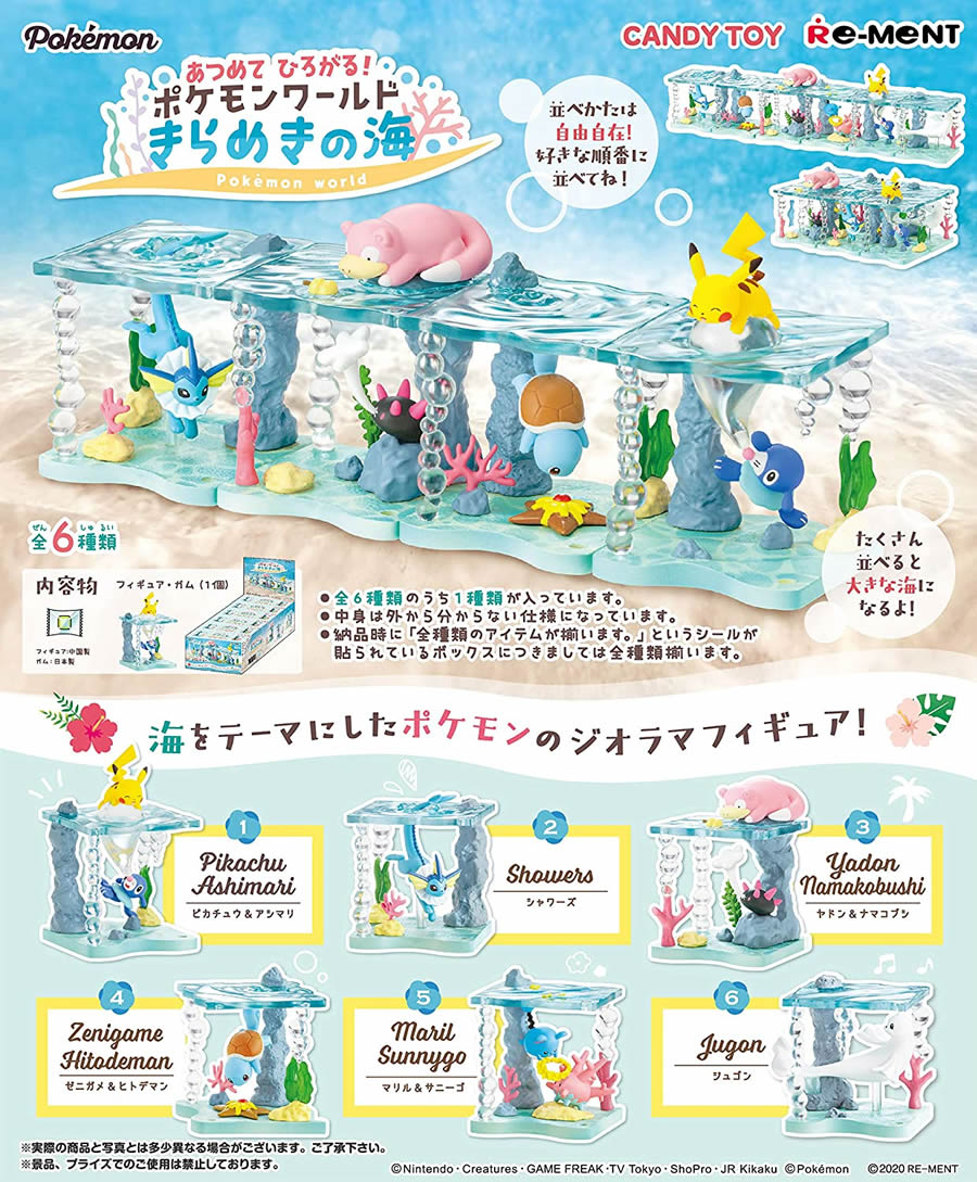 コレクション, フィギュア  BOX 6