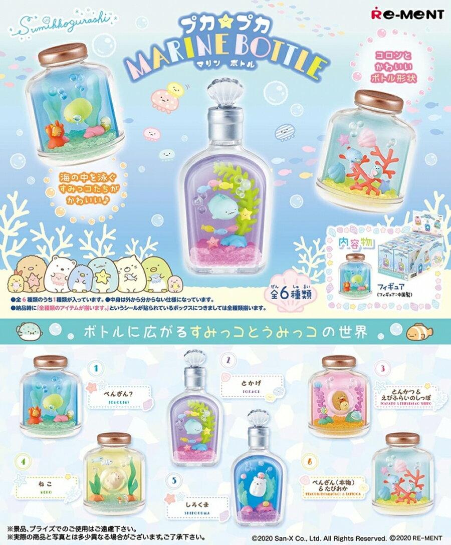コレクション, フィギュア  Marine Bottle BOX 6