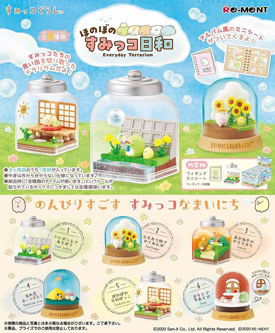 コレクション, フィギュア  Everyday Terrarium BOX 6