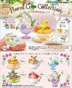 リーメント ポケットモンスター Floral Cup Collection BOX商品 全6種類【全部揃います】