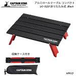 CAPTAINSTAGアルミロールテーブルコンパクトブラックUC-520