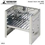 CAPTAINSTAGカマドスマートグリルB5型3段調節機能BBQUG-42
