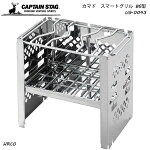 CAPTAINSTAGカマドスマートグリルB6型3段調節機能BBQUG-43