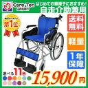 車椅子 軽量 折り畳み【ケアテックジャパン ハピネス CA-10SU】カラー11色 自走介助兼...