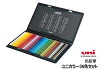 【MIT23】【MITSUBISHI/三菱】uniユニカラー36色セットUC36CNプロのために生まれた色鉛筆!大人の塗り絵やコロリアージュにも!【即納/宅配便対応】