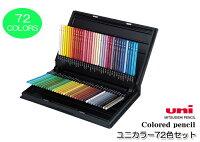 【MIT24】【MITSUBISHI/三菱】uniユニカラー72色セットUC72CNプロのために生まれた色鉛筆!大人の塗り絵やコロリアージュにも!【即納/宅配便対応】