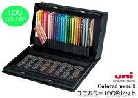 【MIT25】【MITSUBISHI/三菱】uniユニカラー100色セットUC72CNプロのために生まれた色鉛筆!大人の塗り絵やコロリアージュにも!【即納/宅配便対応】