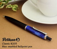 【PEL110】【PELIKAN/ペリカン】クラシックK205ボールぺンマーブルブルー新しい輝き!深みのある色調【即納】【宅配便対応】