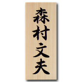 木の表札 激安木製(ひのき)彫込 サイズ:E2,W2【送料無料】