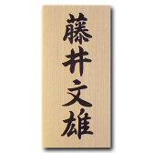 木の表札 激安木製(ひのき)書き入れ サイズ:E2,W2