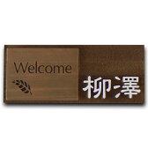 木の表札 ひのき オイルステン仕上げおしゃれな木製 デザイン表札 チーク色【送料無料】