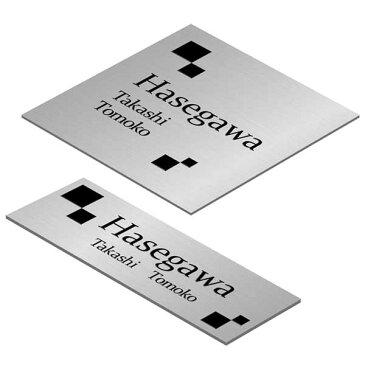 〈ステンレス 表札〉【自由設計表札(plan440)フリーサイズ】ステンレス3mmを使用した本格的銘板仕様の表札1mm単位で仕上げます。《戸建 マンション 表札》