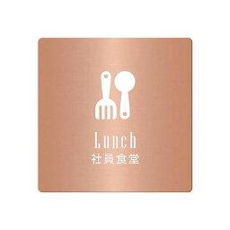 〈銅製〉【オフィスプレート(TYPE-C・正方形)】「社員食堂」ドアプレート。《表札工房あかり》