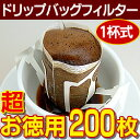 【超お徳用200枚】ドリップバッグフィルター/1杯用 ドリップ コーヒー用 フィルター 業務用バルク200枚(50枚束×4セット)