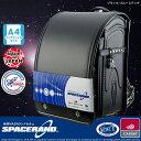 《2017年版》地球NASA スペースランド(SP-570)ランドセル【ポイント2倍】【OUTLAST】【学習院型】【NASA】【宇宙】【送料無料】【男の子】【池田地球】【RCP】【楽ギフ_包装】