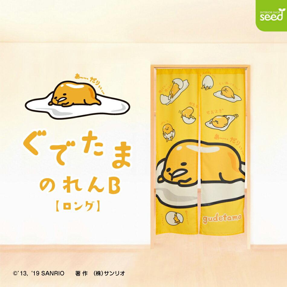 カーテン・ブラインド, のれん  (B) 85150