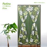 パキラオパール二重のれん85x150あす楽風水暖簾ノレンイメチェン