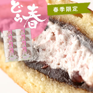 いちごクリーム入り【菓舗たむらの春どら】