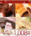 菓舗たむらがお贈りする【チョコのお菓子】プチセット