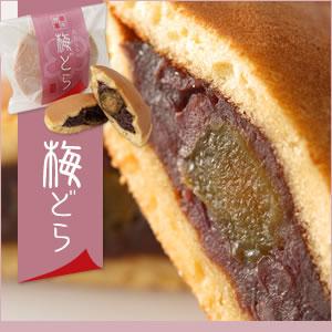 梅甘露煮が入った【菓舗たむらの梅どら】