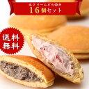 【生クリームどら焼き】16個セット【smtb-TD】【saitama】【smtb-k】【w3】【送料無料】【P25Jan15】