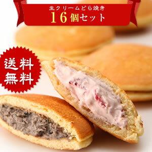 【生クリームどら焼き】16個セット【smtb-TD】【saitama】【smtb-k】【w3】…