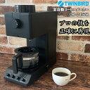 ツインバード 全自動コーヒーメーカー CM-D457B 3杯分 TWINBIRD コーヒーメーカー カフェバッハ監修 全自動コーヒー ミル付き おしゃれ コーヒー 珈琲